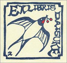 EXLIBRIS DAISUKE 蔵書票