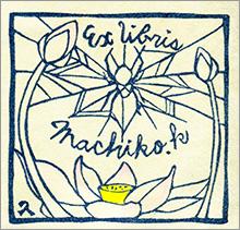 Exlibris Machiko.k