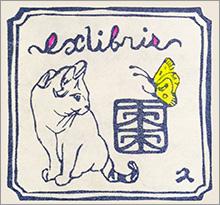 exlibris natsumehiro