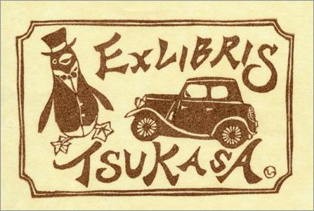 EXLIBRIS TSUKASA 蔵書票