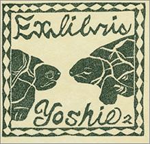 Exlibris Yoshie 蔵書票